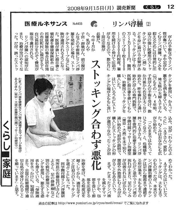 2008年9月15日 読売新聞 医療ルネッサンスNo.4433掲載